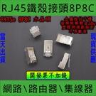 RJ45接頭鐵殼隔離水晶頭8P8C [電世界217-1]