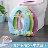 馬桶坐墊防水泡沫貼墊圈家用粘貼式廁所坐便貼四季通用馬桶套【樹可雜貨鋪】