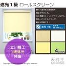 日本代購 立川機工 日本製 DIY 定製 訂製 遮光 窗簾 捲簾 隔簾 臥室 辦公室 1級遮光 遮光率99.99%