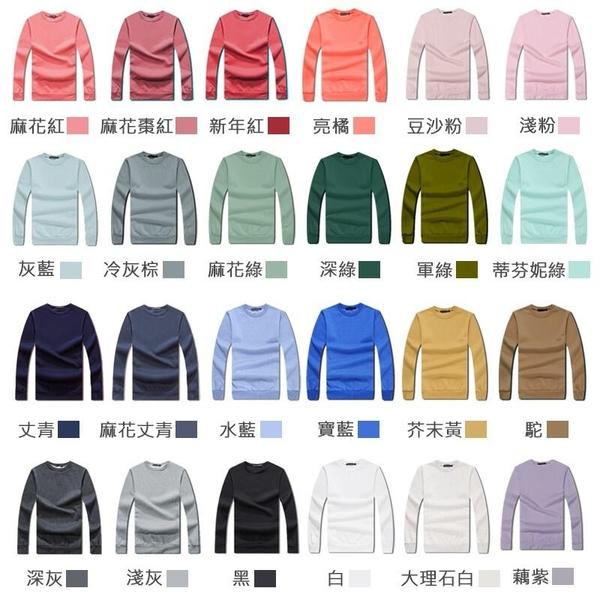 多色 MIT 情侶款【OBIYUAN】 不起毛球 刷毛T 大學T 素面長袖T恤【SP1688】
