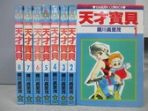 【書寶二手書T3/漫畫書_RGV】天才寶貝_1~8集合售_羅川真里茂