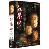 大陸劇 - 紅墨坊DVD (第16~32集/3片裝) 許晴/陳建斌/張國立