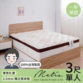 【本木】墨提斯 防蹣抗菌乳膠封邊獨立筒床墊-單人3尺單人3尺