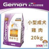 Gemon 義大利啓蒙『小型成犬-雞肉』20kg【搭嘴購】