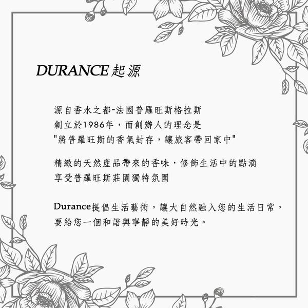 Durance 朵昂思 芙蓉 香封【巴黎丁】