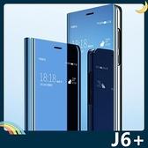三星 Galaxy J6+ 電鍍半透保護套 鏡面側翻皮套 免翻蓋接聽 原裝同款 支架 手機套 手機殼