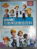 【書寶二手書T2/語言學習_JGI】LIVEABC互動英語會話百科-生活與休閒_LIVEABC互動英語教學集團編輯群