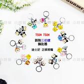 ☆小時候創意屋 ☆迪士尼 正版授權 TSUM TSUM 銀製三花樣 鑰匙圈 吊飾 婚禮小物 米奇 維尼 阿布