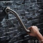 扶手 304不銹鋼拉絲衛生間馬桶拉手廁所防滑欄桿殘疾老人浴室安全扶手YYJ  港仔HS
