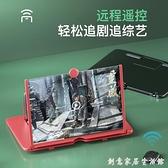 【4K高清】手機屏幕放大器超清大屏抗藍光護眼投影追劇神器顯示屏 創意家居