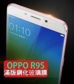 【免運費】【滿版】9H 奈米鋼化玻璃膜、旭硝子保護貼 OPPO R9s【盒裝公司貨】