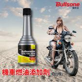 【Bullsone-勁牛王】機車燃油添加劑 (四行程噴射引擎、檔車)