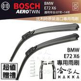 BOSCH BMW E72 X6 07年~14年 歐規專用雨刷 免運 贈潑水劑 24 24 兩入