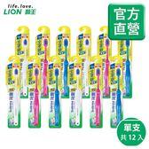 【LION 獅王】  細潔全罩顧捷凈牙刷 (25g x12)
