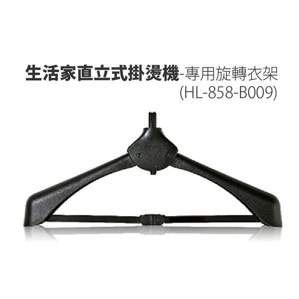 【FL生活+】生活家直立式掛燙機-專用旋轉衣架(HL-858-B009)