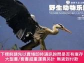 簡體書-十日到貨 R3YY【野生動物樂園】 9787546901909  作者:作者:張新泰