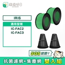 綠綠好日 抗菌 HEPA 濾芯 集塵網 適用 IRIS IC-FAC2 / IC-FAC3 吸塵器 專用耗材