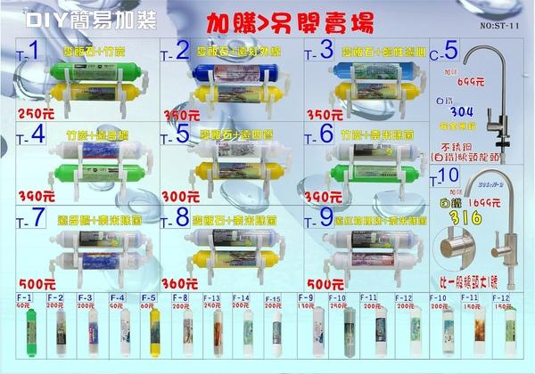 【巡航淨水】RO逆滲透膜年份頂級套裝組.淨水器10英吋濾心7支NSF材料.純水機濾水器.貨號8016