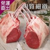 勝崎生鮮 紐西蘭頂級小羊OP肋排4包組 (540~600公克/1包)【免運直出】