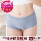 女性蕾絲高腰內褲 蕾絲 貼身 透氣 台灣製造 No.1103 (6件組)-席艾妮SHIANEY