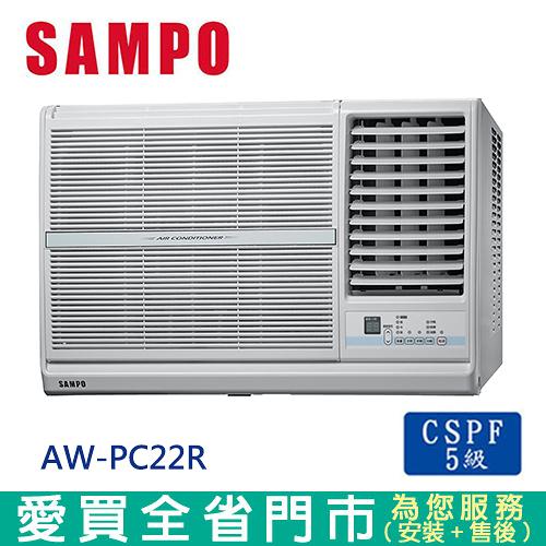 SAMPO聲寶3-4坪AW-PC22R右吹窗型冷氣空調 含配送到府+標準安裝府【愛買】