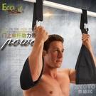 懸臂帶腹肌訓練帶門上單杠助力帶健腹器懸吊家用懸掛引體向上輔助 京都3C YJT