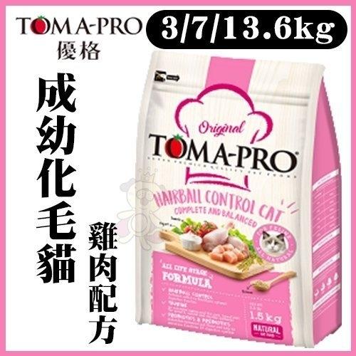 *WANG*新優格TOMA-PRO《成幼貓》13.6公斤 貓飼料