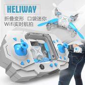 空拍機 遙控飛機高清航拍專業迷你空拍機耐摔小型四軸飛行器玩具航模FA