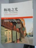 【書寶二手書T5/財經企管_ZJY】極地之光:瑞典‧設計經濟學_馬克斯