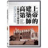 上帝的建築師 高第與帕爾馬主教座堂 DVD 免運 (購潮8)
