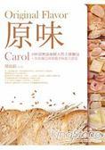 原味:Carol100道無添加純天然手感麵包 30款麵包與果醬美味配方提案