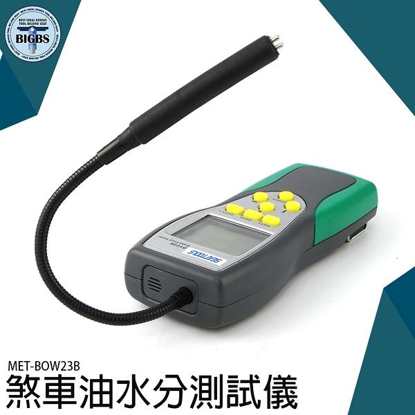 水分測試儀水分更換儀器石油 化工 重工業剎車油品質壽命測試儀MET-BOW23B煞車油測試器