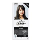 莉婕泡沫染髮劑-自然黑色      【寶雅】