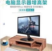 電腦螢幕架電腦顯示器增高架 辦公室用品桌面收納盒整理置物架 保護頸椎     交換禮物YYP