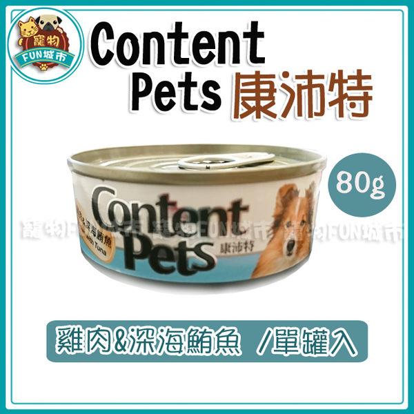 *~寵物FUN城市~* Content Pets康沛特小狗罐《雞肉&深海鮪魚80g》犬罐