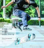 燃點四輪滑板初學者青少年兒童刷街成人男女生抖音專業雙翹滑板車YYJ  夢想生活家