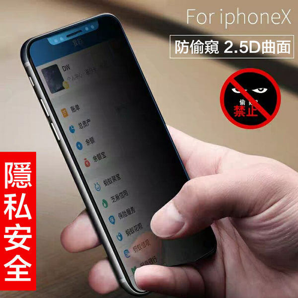 不碎邊 防偷窺 APPLE iPhone X 手機鋼化膜 2.5曲面 硬邊 滿版 9H防刮 防指紋 玻璃貼 螢幕保護貼