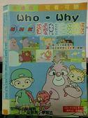 挖寶二手片-X22-040-正版VCD*動畫【NHK資優兒童生活英語(5)】-Who.Why