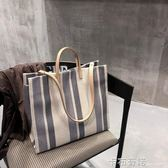 ins超火夏季帆布包新款韓國東大門條紋單肩大包托特手提包 卡布奇諾
