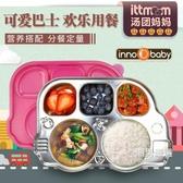 兒童餐具美國進口巴士餐盤innobaby兒童餐具分格盤不銹鋼寶寶卡通分隔盤