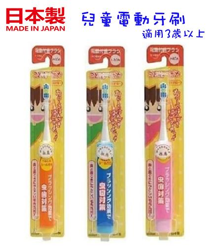 MINIMUN 日本製造 兒童電動牙刷 杜邦柔軟刷毛 低價格高品質 適用3歲以上 三色任選