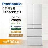 【結帳再折+分期0利率】Panasonic 國際牌 500公升 六門變頻冰箱 日本製 NR-F506HX 含基本安裝