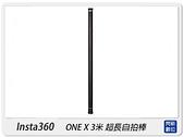 INSTA360 ONE ONE X X2 / ONE R 3米 超長自拍棒 300公分 碳纖維 自拍桿(公司貨)