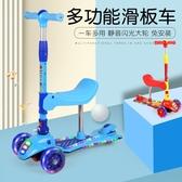 阿虎兒童滑板車1-3-6-12歲三合一小孩踏板滑滑單腳寶寶溜溜車可坐  Cocoa