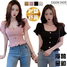 EASON SHOP(GW6776)韓版短版露肚臍下襬荷葉邊方領短袖針織衫收腰露鎖骨排釦T恤女上衣服純色彈力貼身