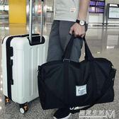 旅行包旅行袋大容量行李包男手提包旅游出差大包短途旅行手提袋女  遇見生活