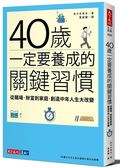 (二手書)40歲一定要養成的關鍵習慣:從職場、財富到家庭,創造中年人生大改變