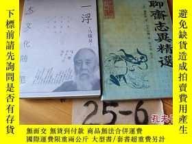 二手書博民逛書店罕見聊齋志異精選Y11359 (清)蒲松齡著 黃山書社 ISBN