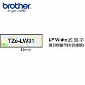 Brother TZe-LW31 LF White底黑字 12mm 護貝標籤帶