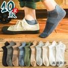 10雙|襪子男潮短襪薄款純棉短筒船襪淺口...